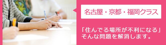 名古屋・京都・福岡クラス