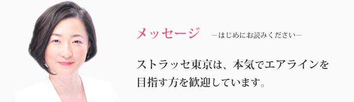 ストラッセ東京とは メッセージ