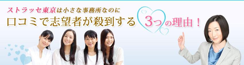 ストラッセ東京の口コミで選ばれる3つのポイント