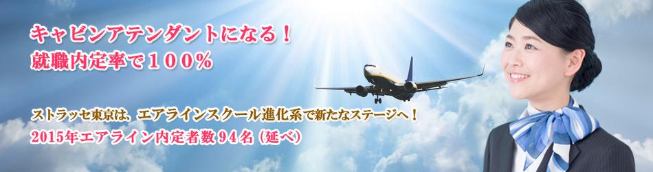 就職内定率100%エアラインスクールストラッセ東京