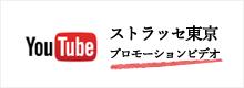 ストラッセ東京プロモーションビデオ