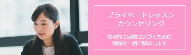 ストラッセ東京プライベートレッスン・カウンセリング