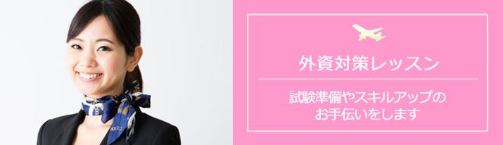 ストラッセ東京セミナー外資対策レッスン