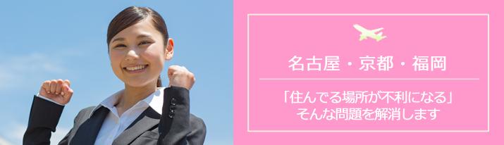 ストラッセ東京 セミナー名古屋・京都・福岡