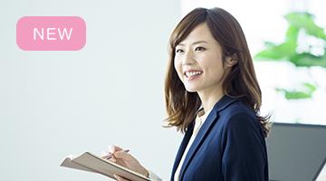 新卒者にはエアラインと一般企業を意識した就職試験対策