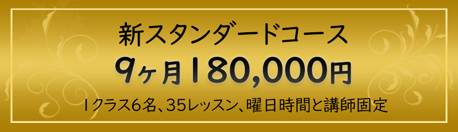 新スタンダードコース 9ヶ月180,000円
