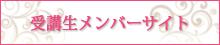 ストラッセ東京受講生メンバーサイト